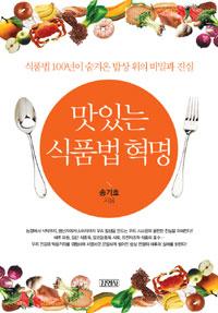 맛있는 식품법 혁명 | 상식을 배반하는 식품법의 맨얼굴