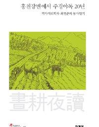 홍천강변에서 주경야독 20년 | 주말농부일기