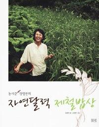 자연달력 제철밥상 | 농부의 자연밥상