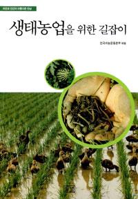 생태농업을 위한 길잡이 | 자연과 인간의 아름다운 만남