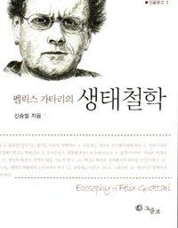 펠릭스 가타리의 생태철학 | 색다른 욕망이 다른 미래를 만든다