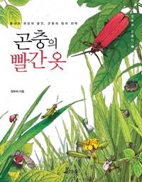 곤충의 빨간 옷 | 곤충의 방어 전략