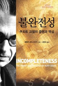 불완전성 | 수학의 반란
