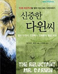 신중한 다윈씨 | 조용한 혁명