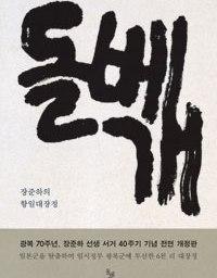 돌베개 | 장준하의 항일대장정