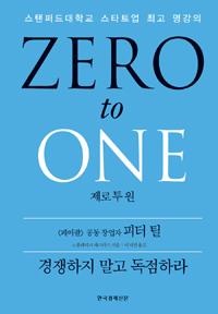 제로투원Zero to One | Think Different