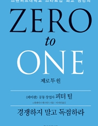 제로투원Zero to One | Think Different