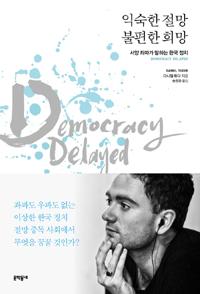 익숙한 절망 불편한 희망 | 한국 정치·사회의 맨얼굴