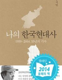 나의 한국현대사 | 우리 안의 미래