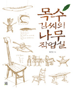 목수 김씨의 나무 작업실 | 목수 이야기