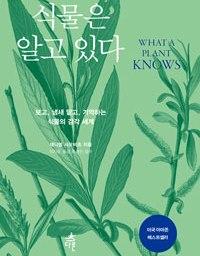 식물은 알고 있다 | 보고, 냄새 맡고, 기억하는 식물의 감각 세계