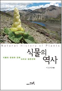 식물의 역사 | 식물의 탄생과 진화