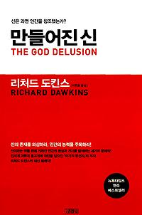 만들어진 신 | 종교는 망상이다?