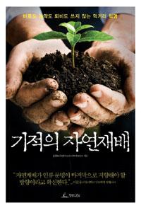 기적의 자연재배 | 농약보다 비료가 더 위험하다!