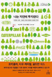나는 자연에 투자한다 | 자연자본