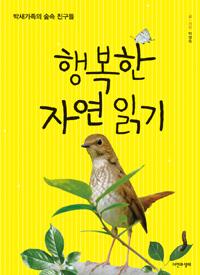 행복한 자연 읽기 | 사람이 만들 수 없는 것들