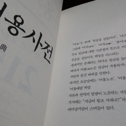 어용사전 | 나의 언어의 한계는 나의 세계의 한계를 의미한다