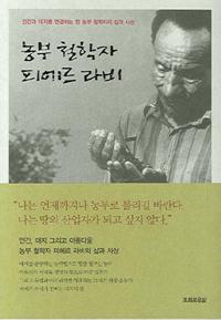 농부 철학자 피에르 라비 | 생명 철학