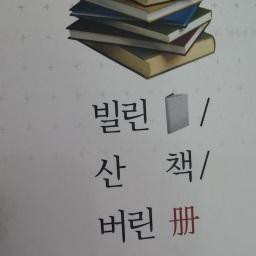 빌린 책, 산 책, 버린 책 | 읽은 책이 세상이며, '읽기'의 방식이 '삶'의 방식이다