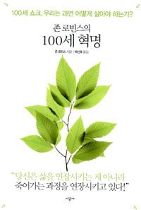 100세 혁명 | 건강한 장수의 비결? 행복한 공동체!