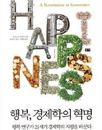 행복, 경제학의 혁명 | 경제학의 근원적 오류?