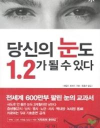 당신의 눈도 1.2가 될 수 있다 | 안경을 벗고 눈운동을 하자!