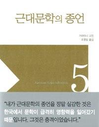 근대문학의 종언 | 허구의 문학시대