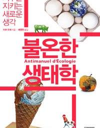 불온한 생태학 | 공짜 점심은 없다!