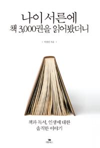 나이 서른에 책 3,000권을 읽어봤더니 | '진짜'가 되라!