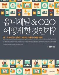옴니채널 & O2O 어떻게 할 것인가? | 고객 관점에서 모든 것을 생각하라