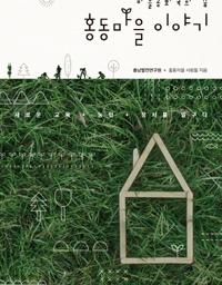 마을공화국의 꿈, 홍동마을 이야기 | 마을이 세계를 구한다!