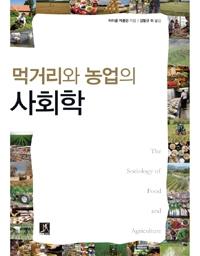 먹거리와 농업의 사회학 | 사회적 상상력