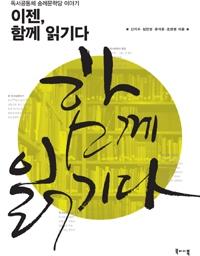 이젠, 함께 읽기다 | 책으로 통하라!