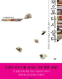 책으로 다시 살다 | 이젠, 함께 읽기다!