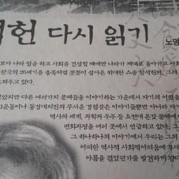 함석헌 다시 읽기 | 20세기 한국의 세례 요한
