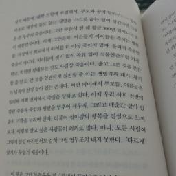 청경우독을 꿈꾸며 | 아침독서