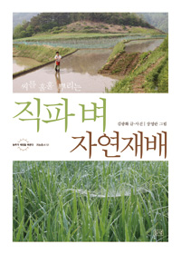 직파 벼 자연재배 | 농사는 사랑이다