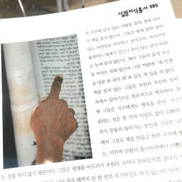 책과 세계 | 텍스트란 무엇인가?