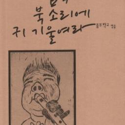 풀무청소년특강 1 | 풀무학교의 '교양국어'