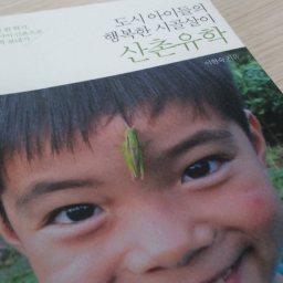 산촌유학 | 도시 아이들의 행복한 시골살이