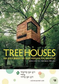 트리 하우스   Tree Houses