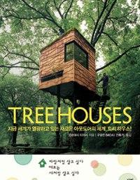 트리 하우스 | Tree Houses