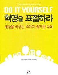 혁명을 표절하라 | Do It Yourself