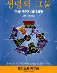 생명의 그물 | 생명에 대한 새로운 과학적 이해