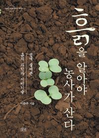흙을 알아야 농사가 산다 | 나는 흙을 얼마나 알고 있는가?