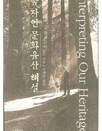 숲 자연 문화유산 해설 | 해설학의 아버지