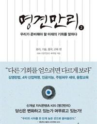 명견만리 | 김영란법이 필요한 이유