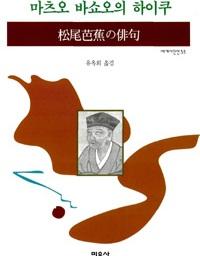 마츠오 바쇼오의 하이쿠 | 17 글자에 자연과 인생의 의미를 담은 시인