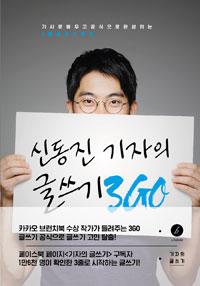 신동진 기자의 글쓰기 3GO | 3줄 글쓰기
