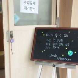 2017년 1학기 수업공개 | 화북중학교
